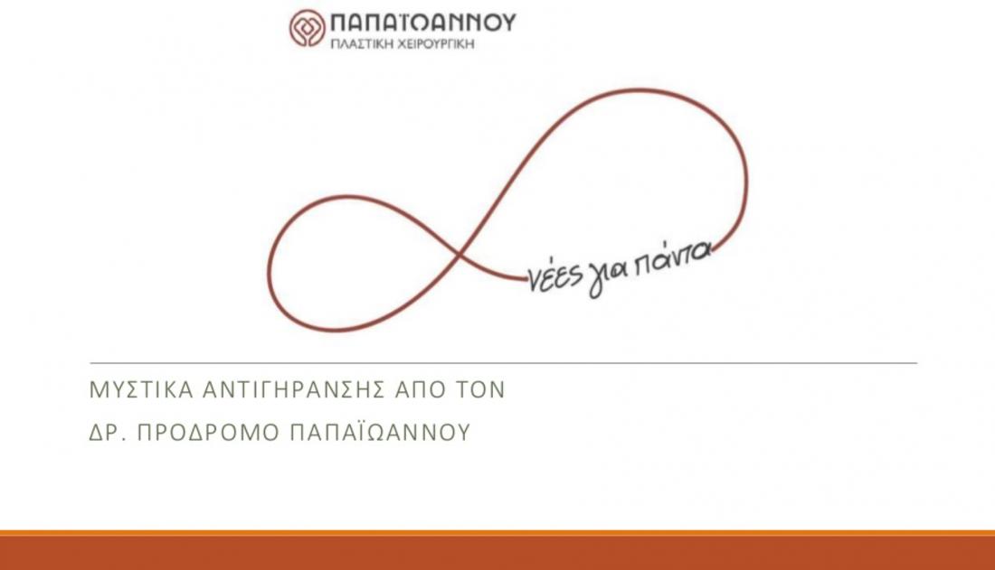 """Παρουσίαση Δρ.Παπαϊωάννου στην εκδήλωση """"Νέες για πάντα"""""""