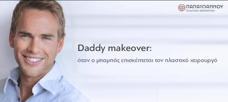 Daddy Makeover: Όταν ο Μπαμπάς Επισκέπτεται τον Πλαστικό Χειρουργό